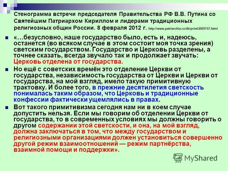 Стенограмма встречи председателя Правительства РФ В.В. Путина со Святейшим Патриархом Кириллом и лидерами традиционных религиозных общин России. 8 февраля 2012 г. http://www.patriarchia.ru/db/print/2005767. html «…безусловно, наше государство было, е