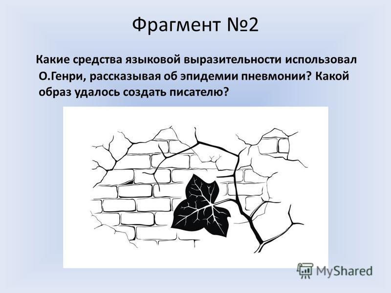 Фрагмент 2 Какие средства языковой выразительности использовал О.Генри, рассказывая об эпидемии пневмонии? Какой образ удалось создать писателю?