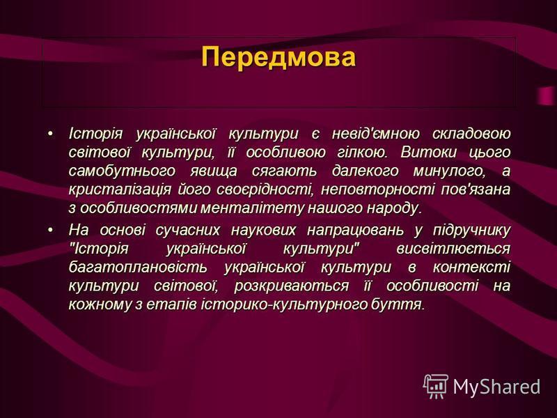Феномен Української Культури Підготувала стдентка 1 Курсу Групи 11АК Шевельова Кристина