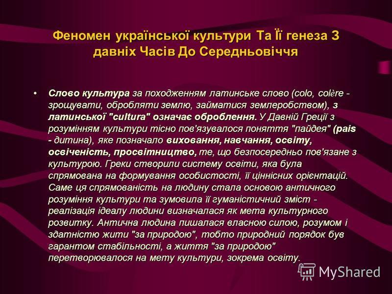 Передмова Історія Історія української культури є невід'ємною складовою світової культури, її особливою гілкою. Витоки цього самобутнього явища сягають далекого минулого, а кристалізація його своєрідності, неповторності пов'язана з особливостями мента