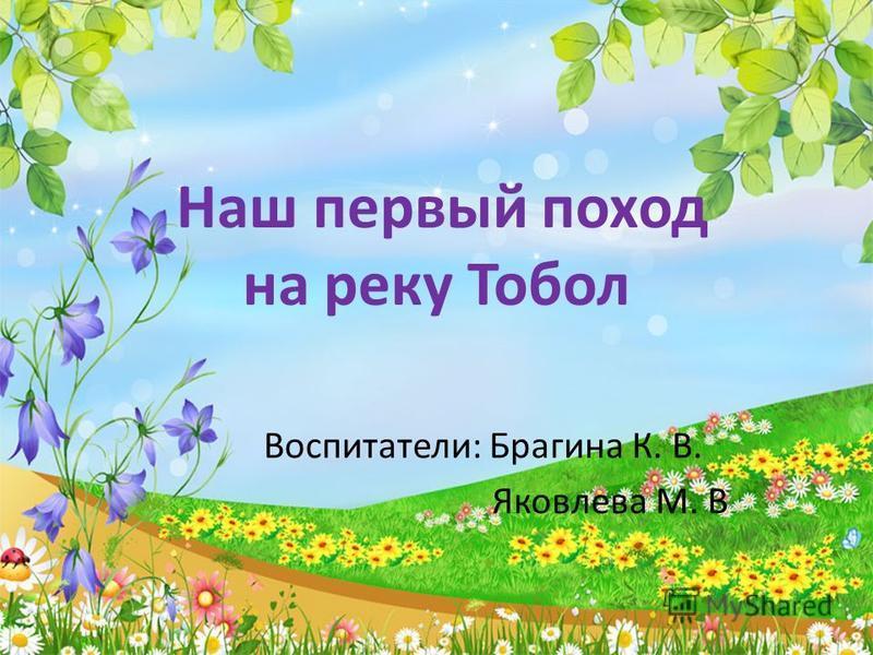 Наш первый поход на реку Тобол Воспитатели: Брагина К. В. Яковлева М. В