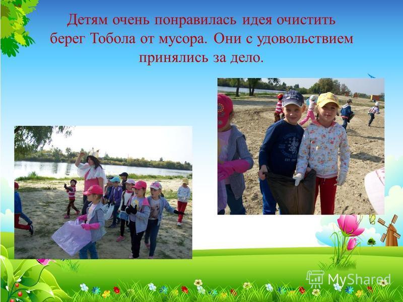 Детям очень понравилась идея очистить берег Тобола от мусора. Они с удовольствием принялись за дело.