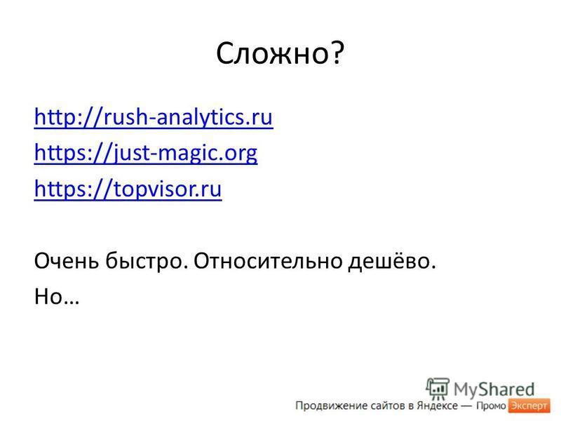 Сложно? http://rush-analytics.ru https://just-magic.org https://topvisor.ru Очень быстро. Относительно дешёво. Но…