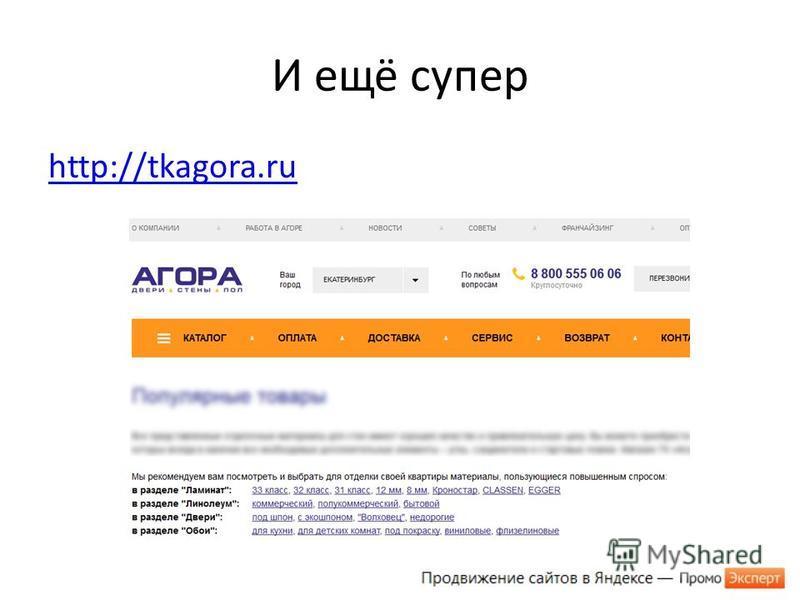 И ещё супер http://tkagora.ru