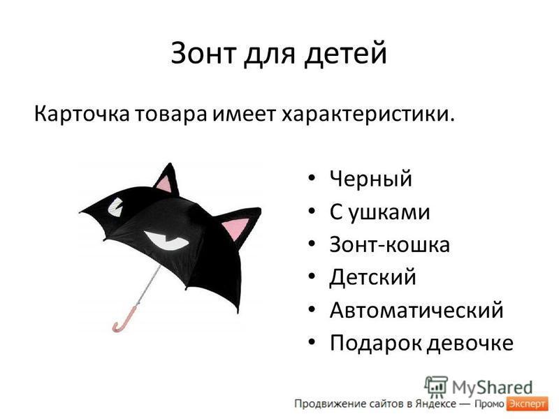 Зонт для детей Карточка товара имеет характеристики. Черный С ушками Зонт-кошка Детский Автоматический Подарок девочке