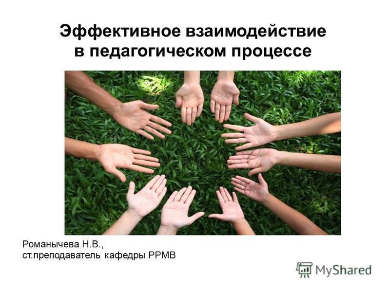 Романычева Н.В., ст.преподаватель кафедры РРМВ Эффективное взаимодействие в педагогическом процессе