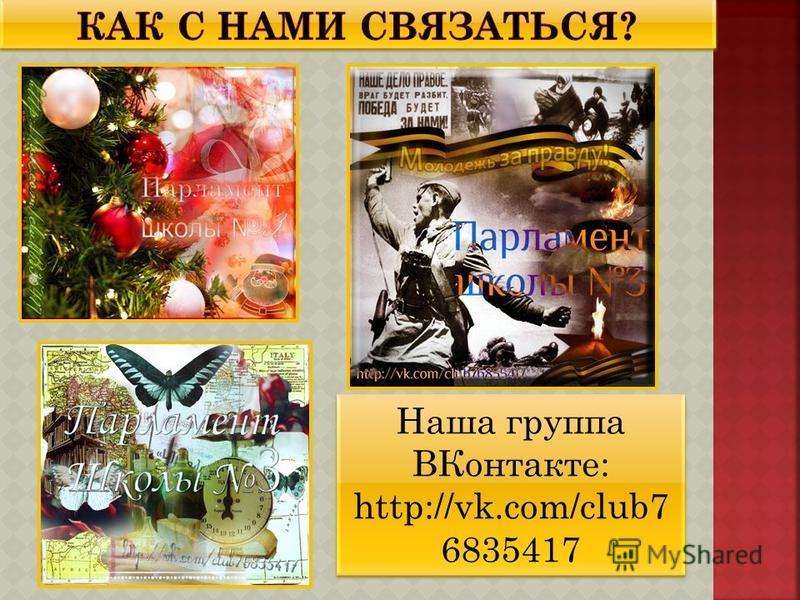 Наша группа ВКонтакте: http://vk.com/club7 6835417