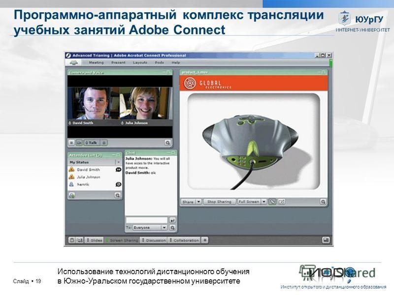 Институт открытого и дистанционного образования Слайд 19 Программно-аппаратный комплекс трансляции учебных занятий Adobe Connect Использование технологий дистанционного обучения в Южно-Уральском государственном университете