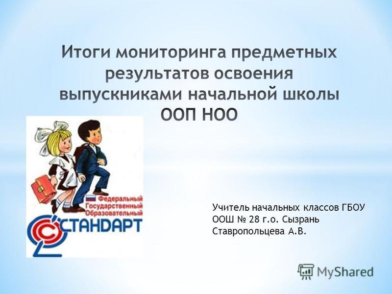 Учитель начальных классов ГБОУ ООШ 28 г.о. Сызрань Ставропольцева А.В.