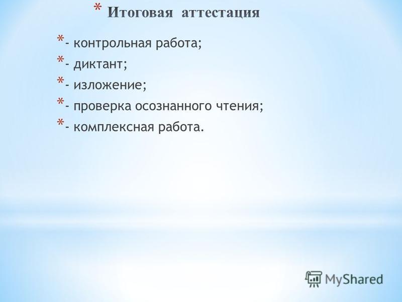 * - контрольная работа; * - диктант; * - изложение; * - проверка осознанного чтения; * - комплексная работа.