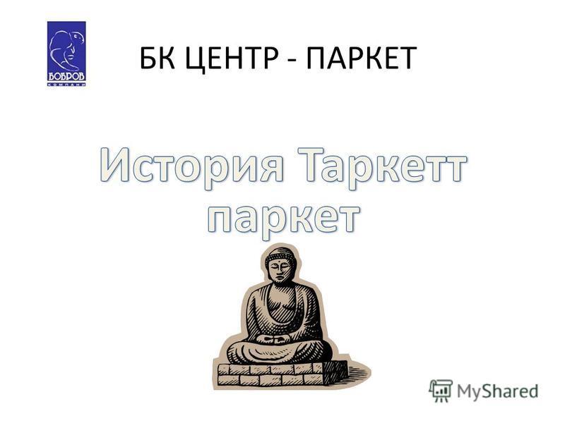 БК ЦЕНТР