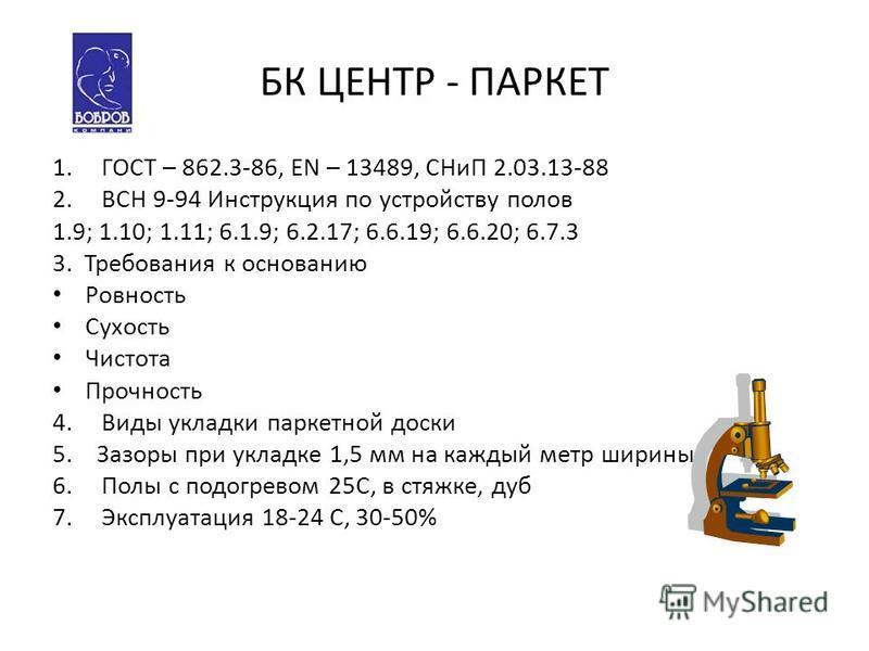 БК ЦЕНТР - ПАРКЕТ