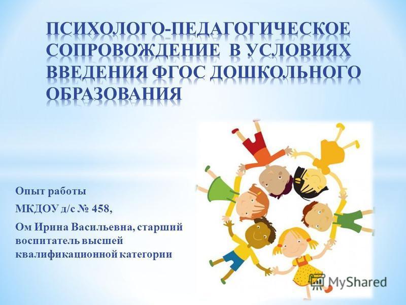 Опыт работы МКДОУ д/с 458, Ом Ирина Васильевна, старший воспитатель высшей квалификационной категории
