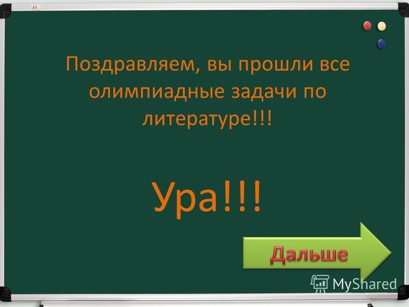 Ура!!! Поздравляем, вы прошли все олимпиадные задачи по литературе!!!