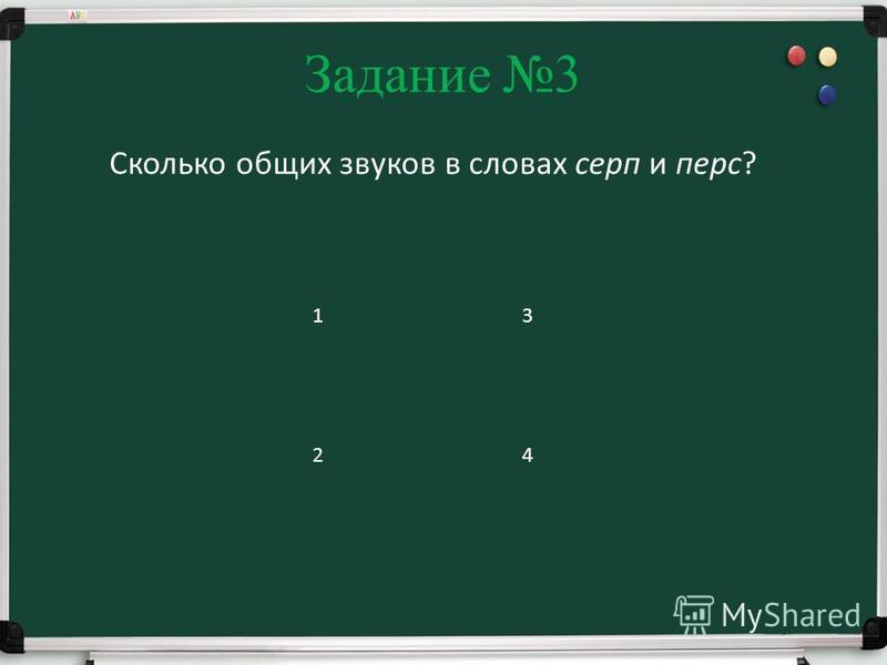Задание 3 Сколько общих звуков в словах серп и перс? 1 2 3 4