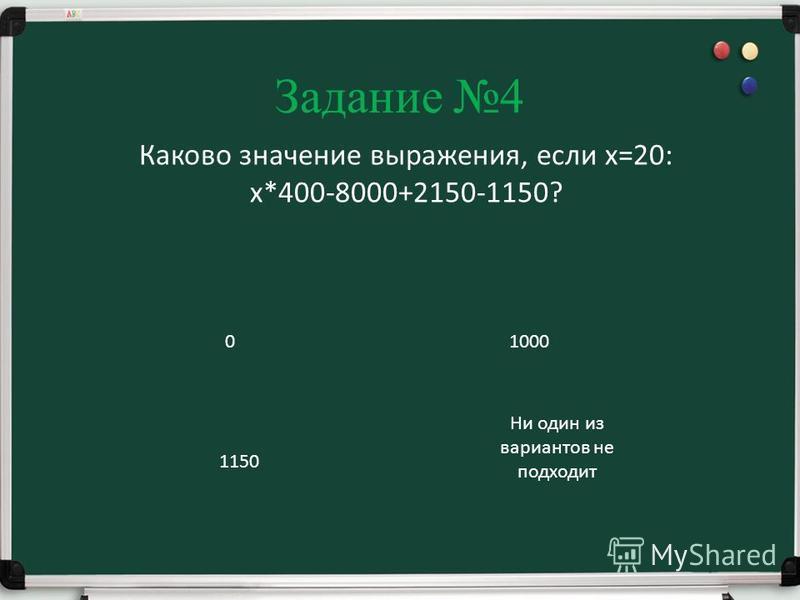Задание 4 Каково значение выражения, если x=20: x*400-8000+2150-1150? 01000 1150 Ни один из вариантов не подходит