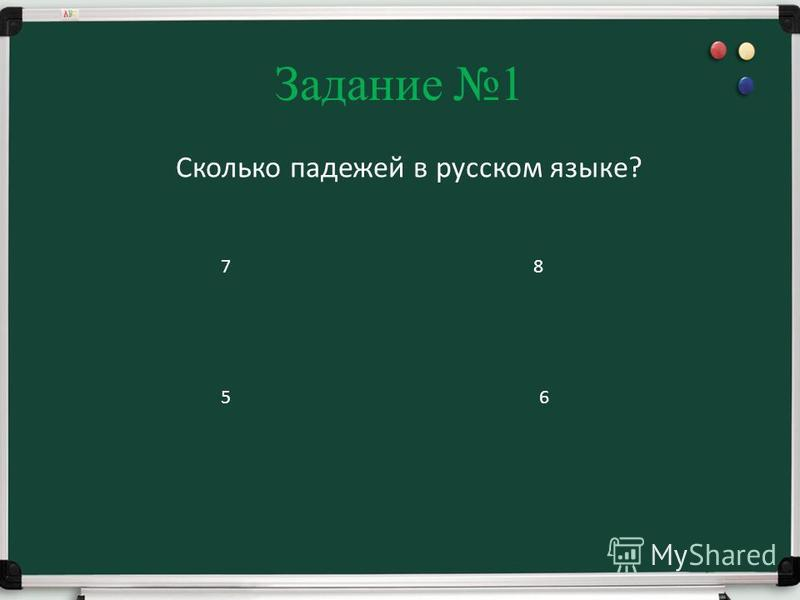 Задание 1 Сколько падежей в русском языке? 78 56