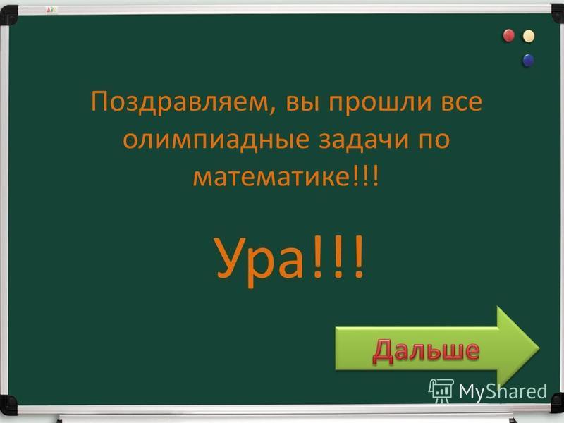 Ура!!! Поздравляем, вы прошли все олимпиадные задачи по математике!!!