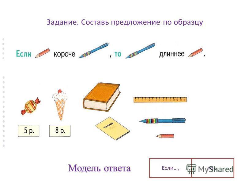 1818 Задание. Составь предложение по образцу Если…,то… Модель ответа