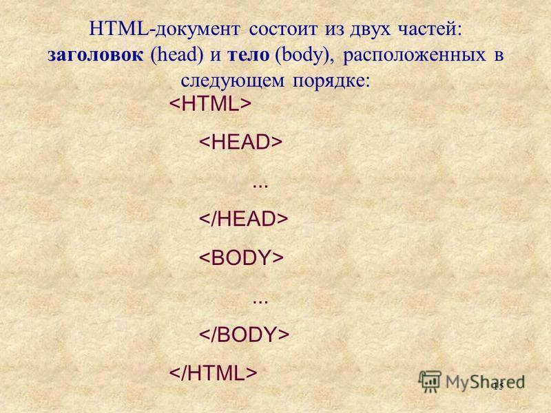 15 HTML-документ состоит из двух частей: заголовок (head) и тело (body), расположенных в следующем порядке:......