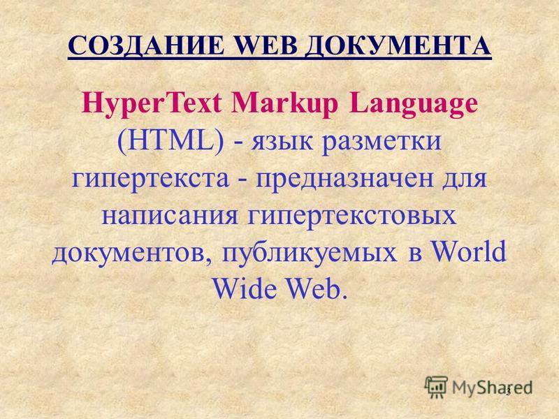 3 СОЗДАНИЕ WEB ДОКУМЕНТА HyperText Markup Language (HTML) - язык разметки гипертекста - предназначен для написания гипертекстовых документов, публикуемых в World Wide Web.