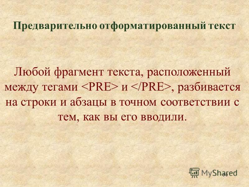 50 Предварительно отформатированный текст Любой фрагмент текста, расположенный между тегами и, разбивается на строки и абзацы в точном соответствии с тем, как вы его вводили.