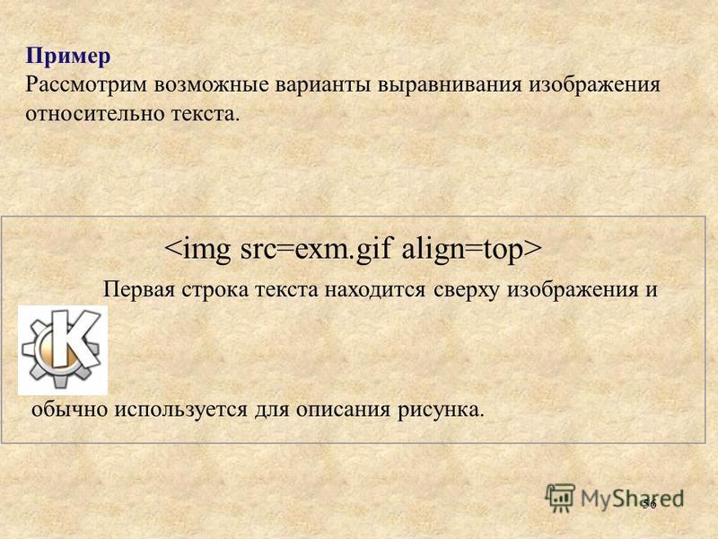 56 Пример Рассмотрим возможные варианты выравнивания изображения относительно текста. Первая строка текста находится сверху изображения и обычно используется для описания рисунка.