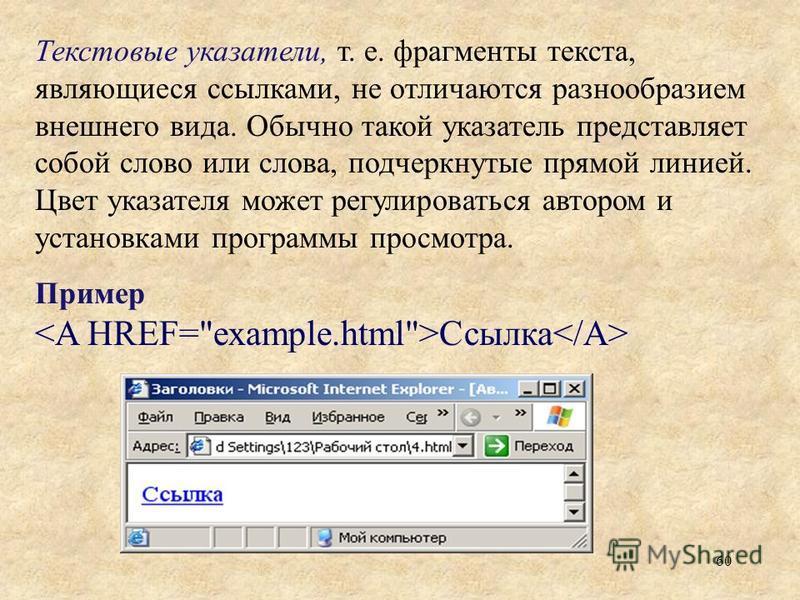 60 Текстовые указатели, т. е. фрагменты текста, являющиеся ссылками, не отличаются разнообразием внешнего вида. Обычно такой указатель представляет собой слово или слова, подчеркнутые прямой линией. Цвет указателя может регулироваться автором и устан