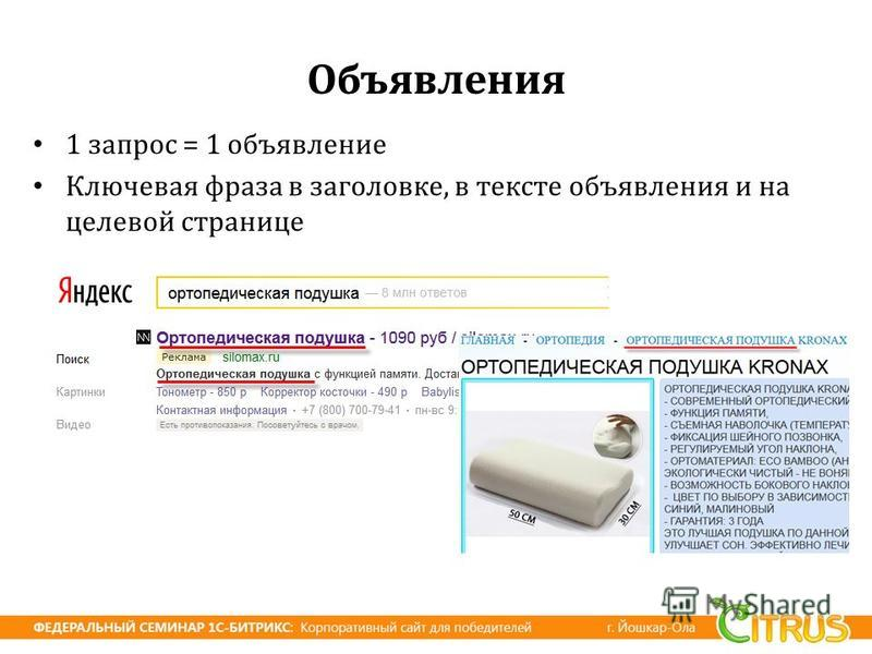 Объявления 1 запрос = 1 объявление Ключевая фраза в заголовке, в тексте объявления и на целевой странице