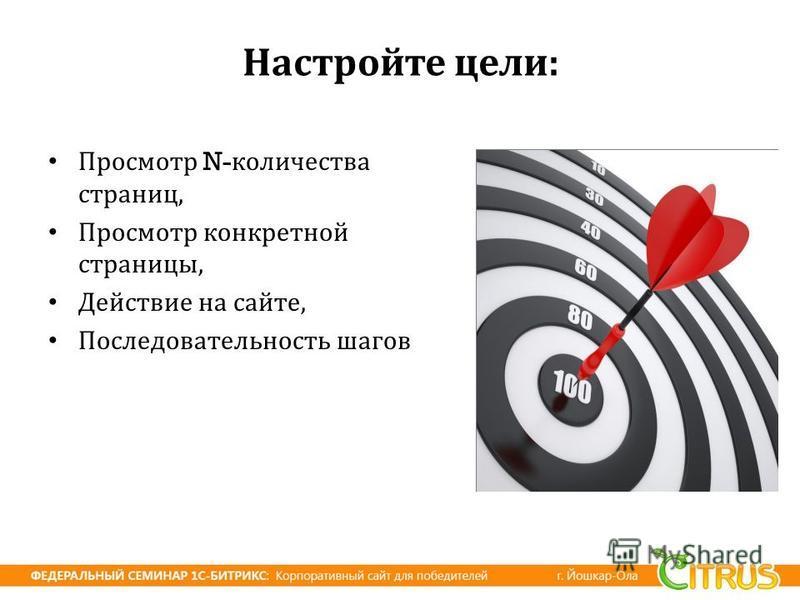 Просмотр N- количества страниц, Просмотр конкретной страницы, Действие на сайте, Последовательность шагов Настройте цели :