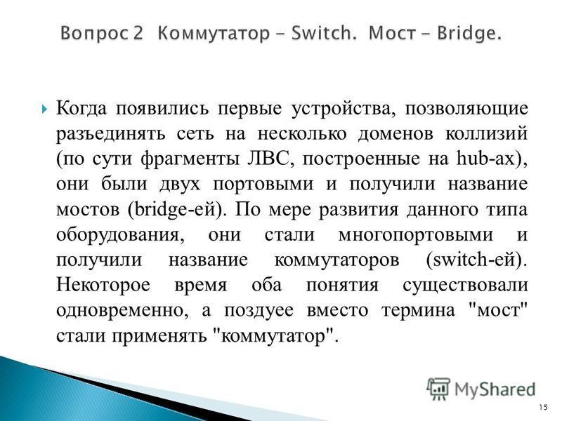Когда появились первые устройства, позволяющие разъединять сеть на несколько доменов коллизий (по сути фрагменты ЛВС, построенные на hub-ах), они были двух портовыми и получили название мостов (bridge-ей). По мере развития данного типа оборудования,