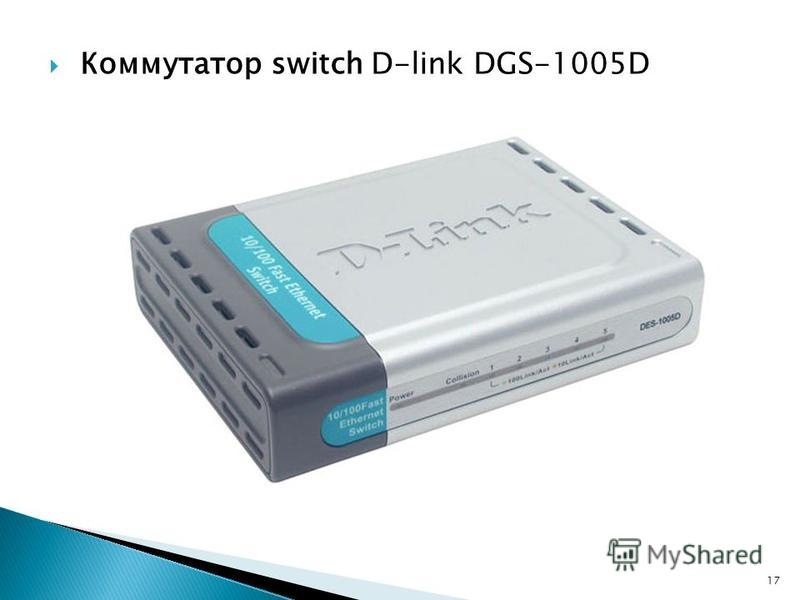 Коммутатор switch D-link DGS-1005D 17