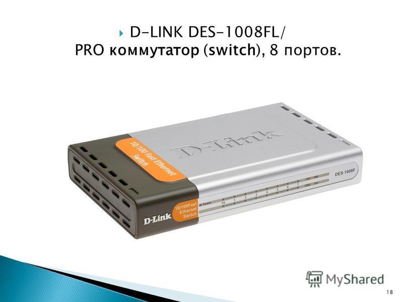 D-LINK DES-1008FL/ PRO коммутатор (switch), 8 портов. 18