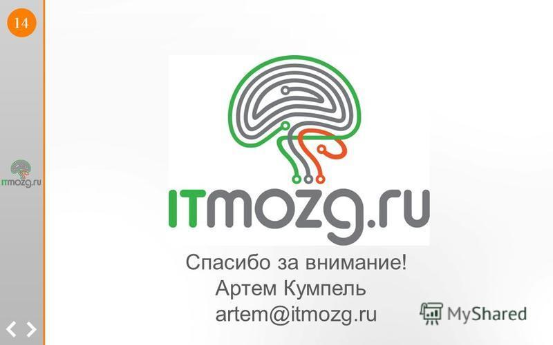 14 Спасибо за внимание! Артем Кумпель artem@itmozg.ru