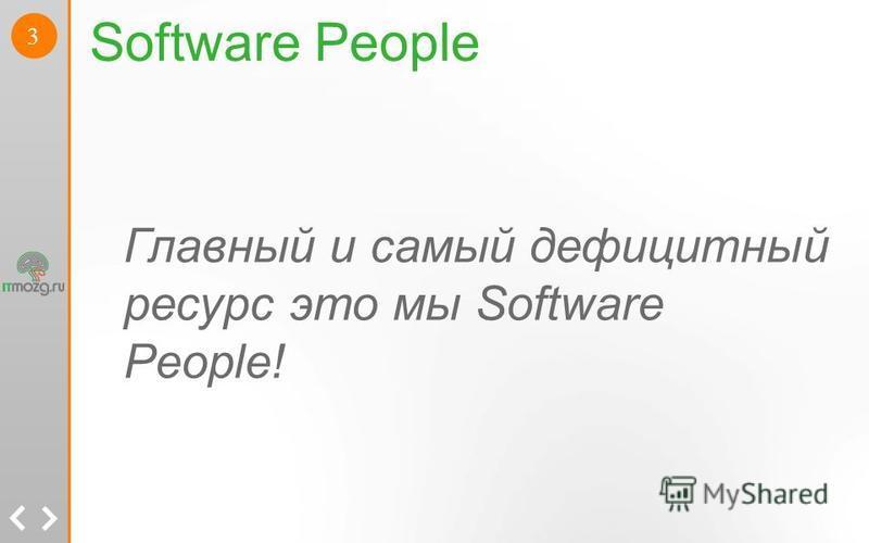 Software People 3 Главный и самый дефицитный ресурс это мы Software People!