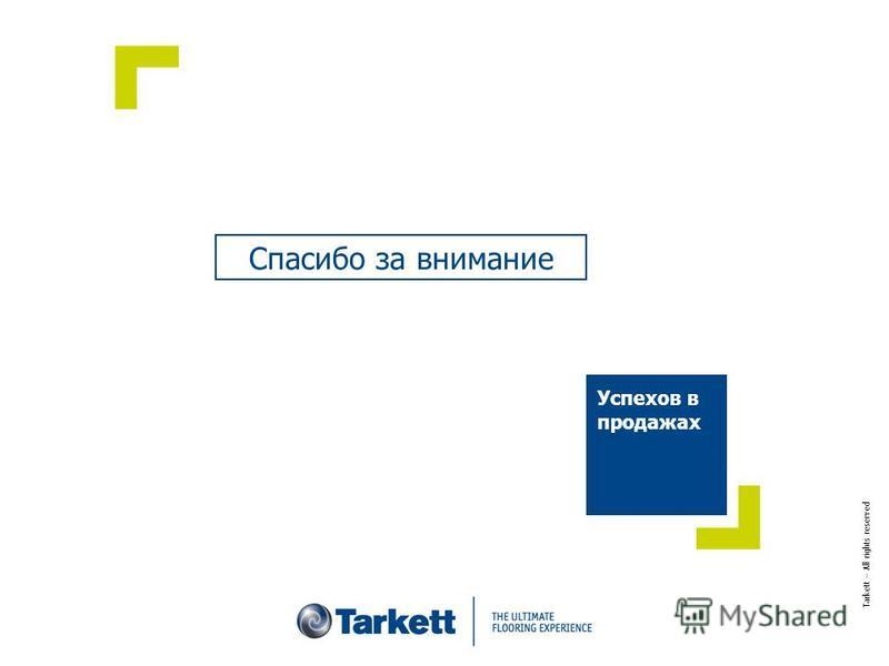 Успехов в продажах Tarkett – All rights reserved Спасибо за внимание