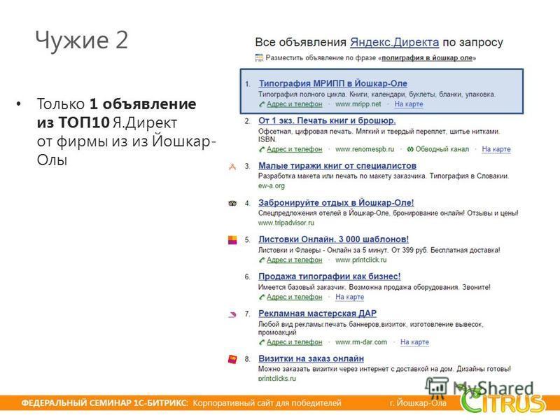 Чужие 2 Только 1 объявление из ТОП10 Я.Директ от фирмы из из Йошкар- Олы