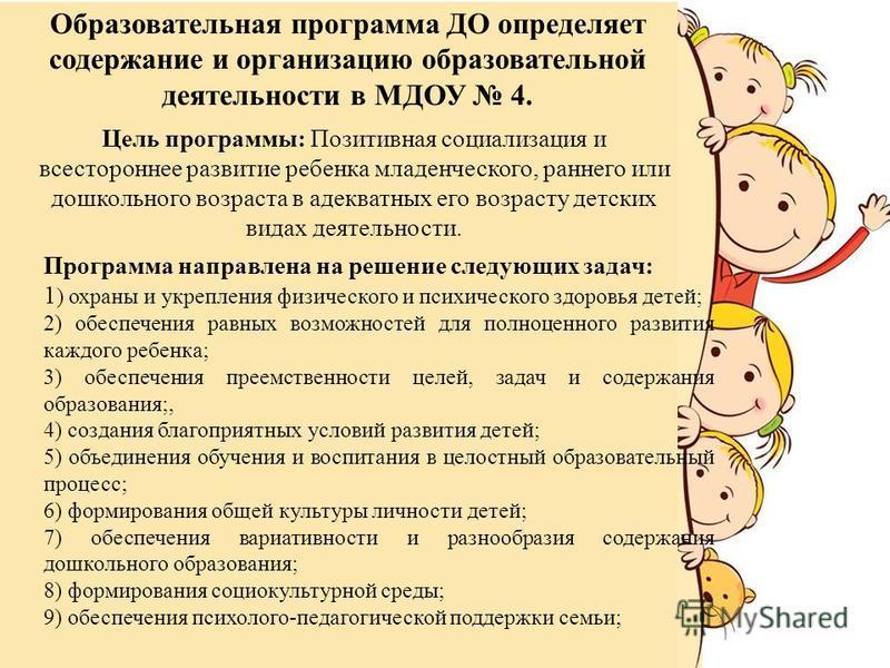 Программа направлена на решение следующих задач: 1 ) охраны и укрепления физического и психического здоровья детей; 2) обеспечения равных возможностей для полноценного развития каждого ребенка; 3) обеспечения преемственности целей, задач и содержания