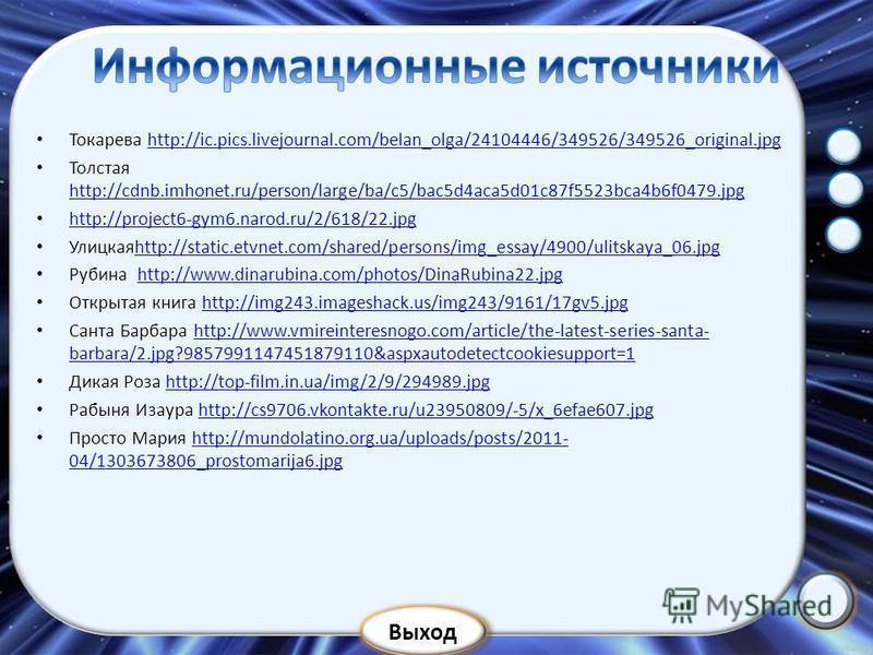 Токарева http://ic.pics.livejournal.com/belan_olga/24104446/349526/349526_original.jpghttp://ic.pics.livejournal.com/belan_olga/24104446/349526/349526_original.jpg Толстая http://cdnb.imhonet.ru/person/large/ba/c5/bac5d4aca5d01c87f5523bca4b6f0479. jp