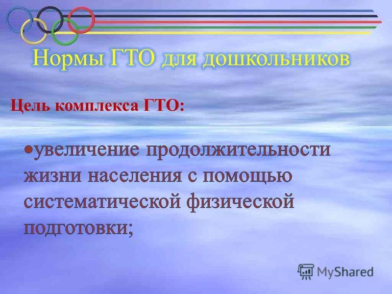 Цель комплекса ГТО: