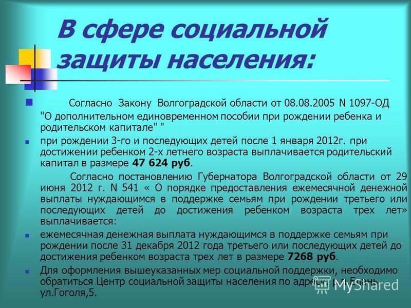 В сфере социальной защиты населения: Согласно Закону Волгоградской области от 08.08.2005 N 1097-ОД