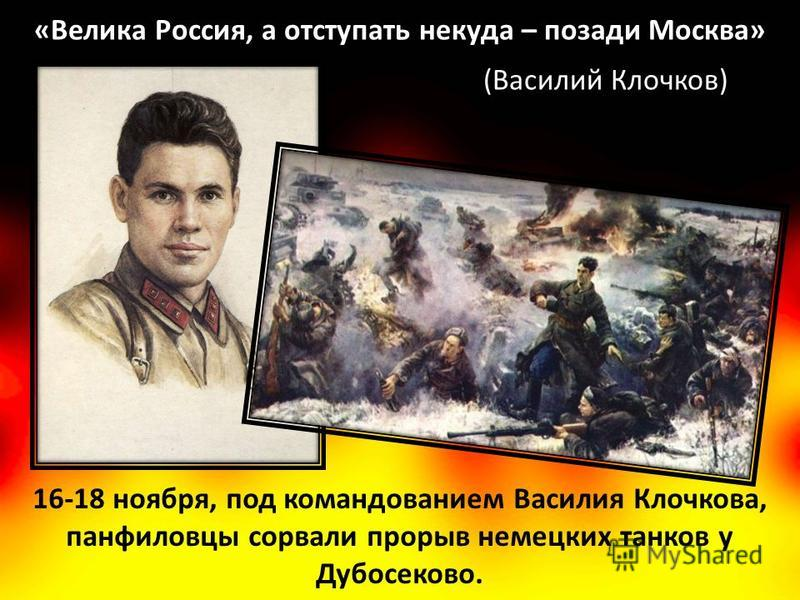 7 ноября 1941 г. на Красной площади состоялся парад войск по случаю XXIV годовщины Великого Октября. Часть войск сразу после парада отправлялась на фронт.