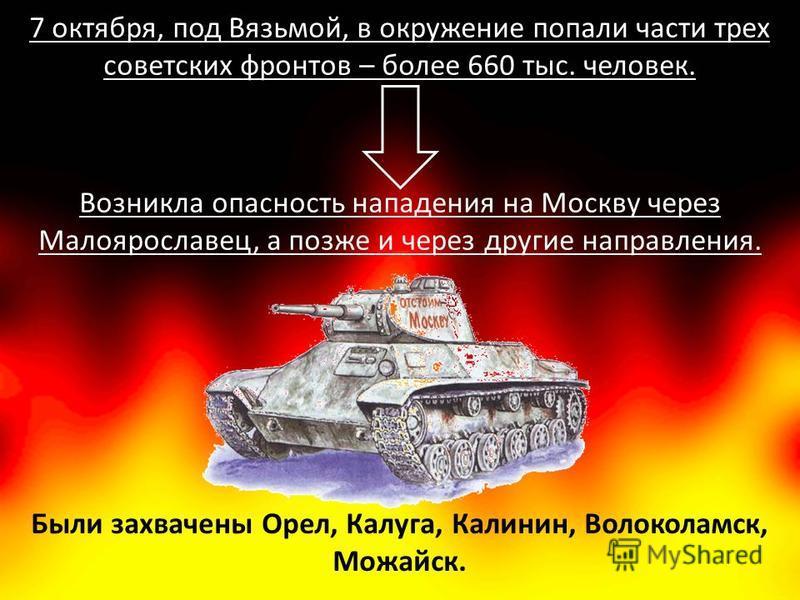 30 сентября 1941 г. враг начал генеральное наступление.