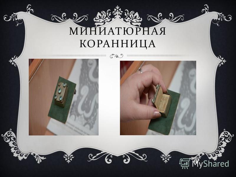МИНИАТЮРНАЯ КОРАННИЦА