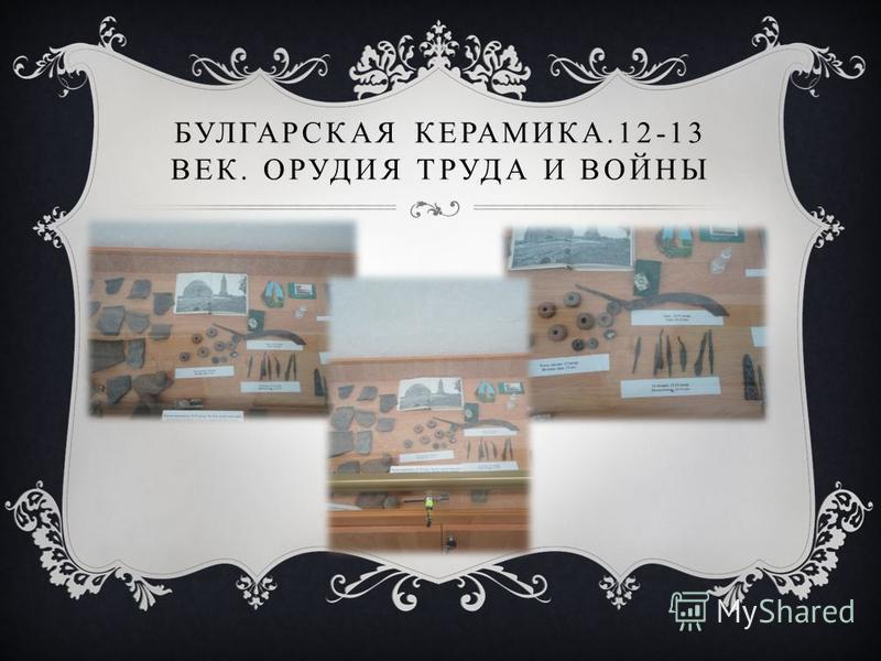 БУЛГАРСКАЯ КЕРАМИКА.12-13 ВЕК. ОРУДИЯ ТРУДА И ВОЙНЫ