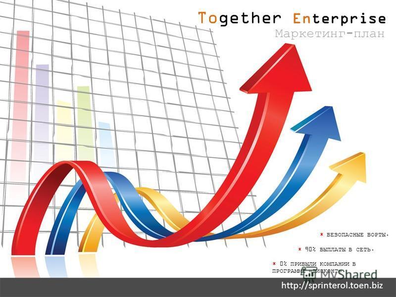 http://sprinterol.toen.biz Together Enterprise Маркетинг-план * БЕЗОПАСНЫЕ БОРТЫ. * 90% ВЫПЛАТЫ В СЕТЬ. * 0% ПРИБЫЛИ КОМПАНИИ В ПРОГРАММЕ «ДИСКОНТ».