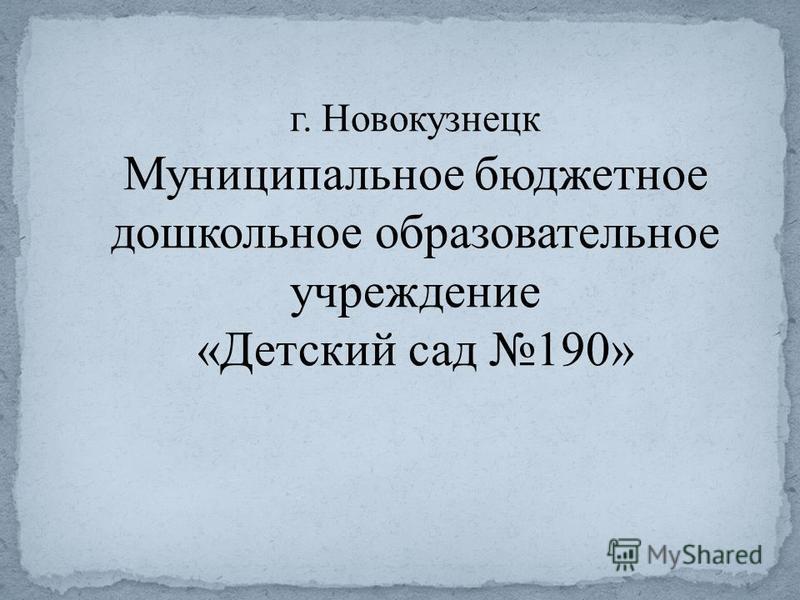 г. Новокузнецк Муниципальное бюджетное дошкольное образовательное учреждение «Детский сад 190»