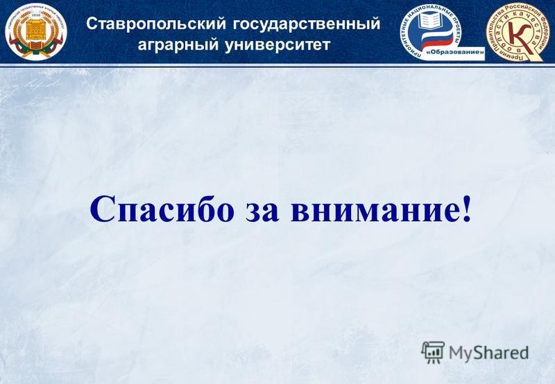 Ставропольский государственный аграрный университет Спасибо за внимание!