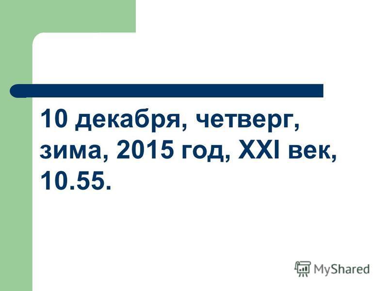 10 декабря, четверг, зима, 2015 год, XXI век, 10.55.