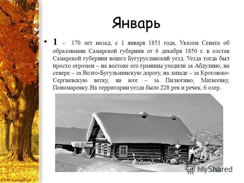 Январь 1 - 170 лет назад, с 1 января 1851 года, Указом Сената об образовании Самарской губернии от 6 декабря 1850 г. в состав Самарской губернии вошел Бугурусланский уезд. Уезда тогда был просто огромен – на востоке его границы уходили за Абдулино, н